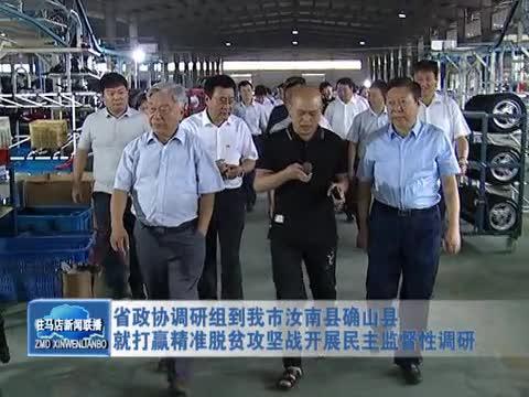 省政协调研到我市汝南县确山县开展调研