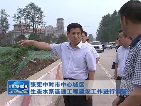 张宪中对市中心城区生态水系连通工程建设工作进行调研