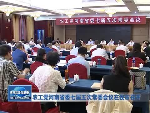 农工党河南省委七届五次常委会议在我市召开