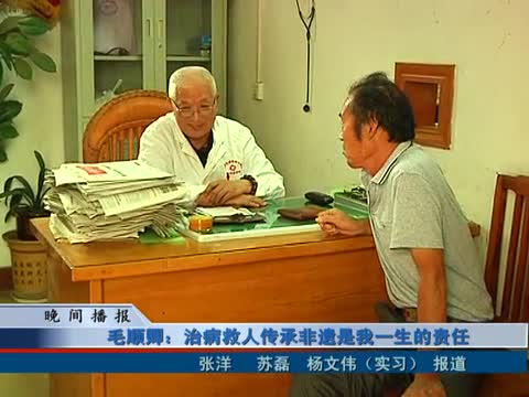 毛顺卿:治病救人传承非遗是我一生的责任