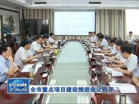 全市重點項目建設推進會議召開