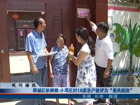 """驿城区蚁蜂镇:小邓庄村18家农户被评为""""最美庭院"""""""