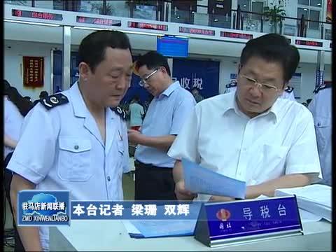 朱是西到市税务局调研指导国税地税征管体制改革工作