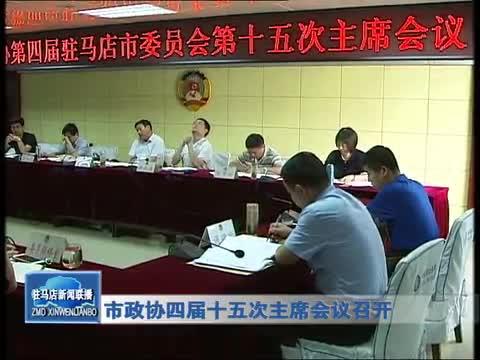 市政協四屆十五次主席會議召開