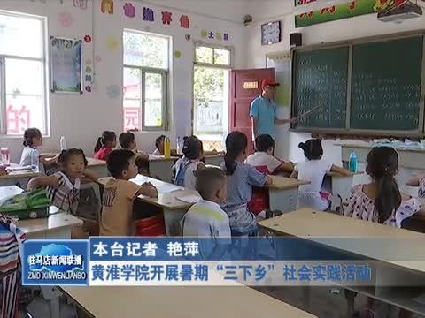 """黄淮学院开展暑假""""三下乡""""社会实践活动"""