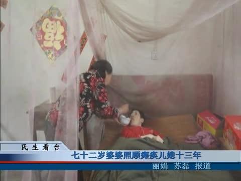 七十二歲婆婆照顧癱瘓兒媳十三年