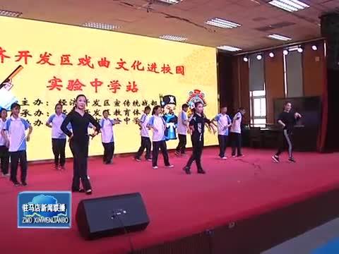 """經濟開發區著力打造""""戲曲之鄉""""文化名片"""