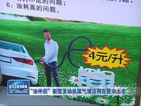 """""""油伴侣""""新型发动机尾气清洁剂在我市上市"""