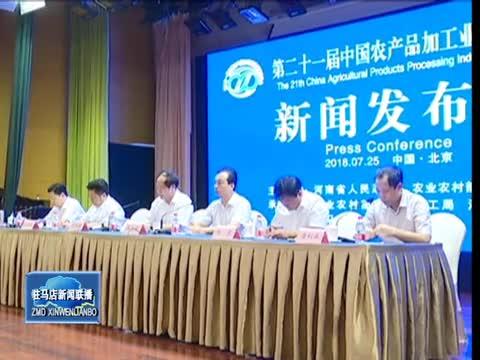 第二十一届中国农加工投资贸易洽谈会北京新闻发布会举行