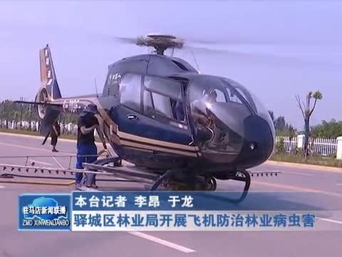 驿城区林业局开展飞机防治林业病虫害