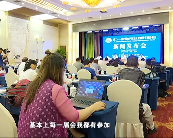 第二十一届中国农加工洽谈会吸引众多媒体关注