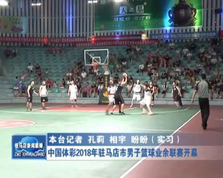 中国体彩2018年驻马店市男子篮球业余联赛开幕