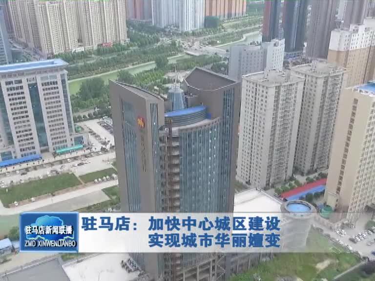 驻马店:加快中心城区建设实现城市华丽嬗变