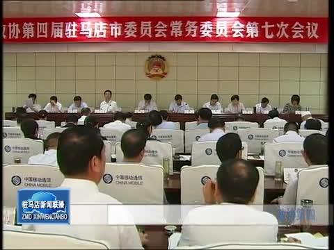 政协第四届驻马店市委员会常务委员会第七次会议召开