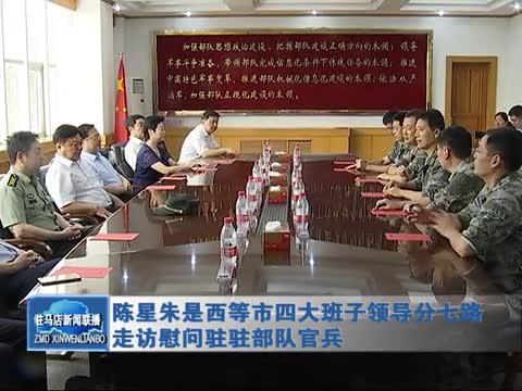陈星朱是西等市四大班子领导分七路走访慰问驻驻部队官兵
