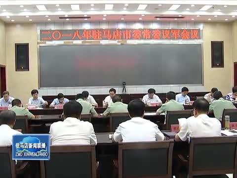 2018年驻马店市委常委议军会议召开