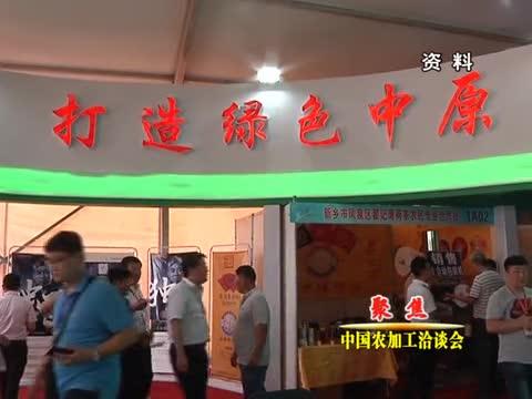 第二十一届中国农加工洽谈会突出四大亮点