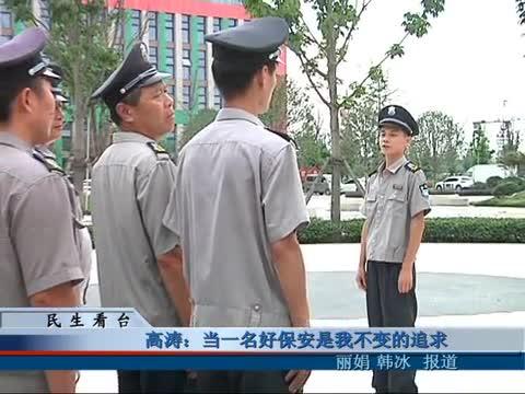 高涛:当一名好保安是我不变的追求