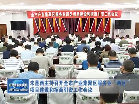 朱是西主持召开全市产业集聚区服务业工作会议