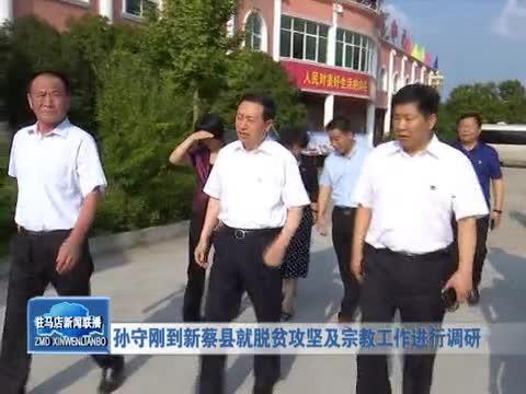 孙守刚到新蔡县就脱贫攻坚及宗教工作进行调研
