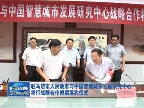 驻马店市人民政府与中国智慧城市发展研究中心举行签约仪式
