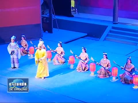 豫劇 皇家驛站 在北京長安大劇院上演