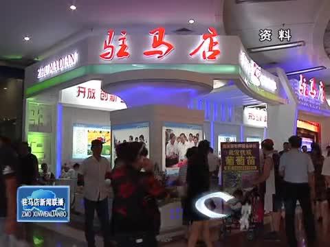 中国农加工洽谈会 驻马店传统农业谱写辉煌与传奇