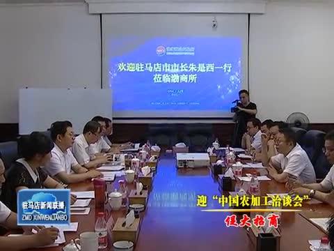 朱是西率团赴京津冀地区开展招商邀商活动