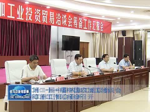 第二十一届中国农加工洽谈会筹备工作汇报会召开