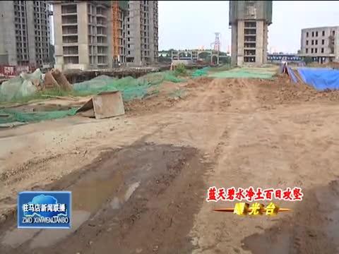 市中心城区 遂平县 上蔡县部分区域和路段环境问题突出