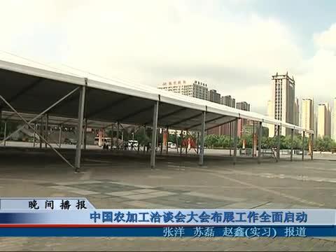 中国农加工洽谈会大会布展工作全面启动