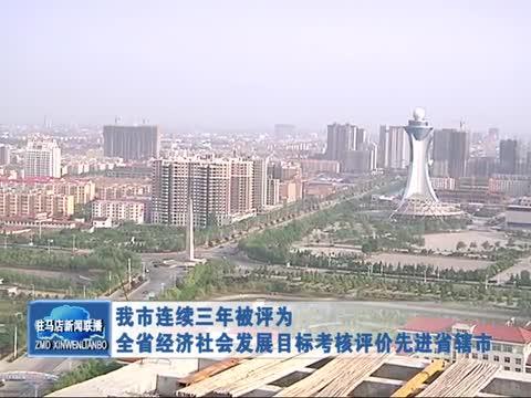 我市连续三年被评为全省经济社会发展先进省辖市