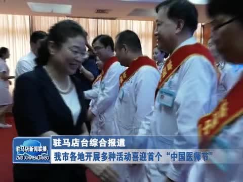 我市各地开多种活动喜迎首个 中国医师节