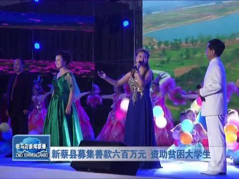 新蔡县募集善款六百万元 资助贫困大学生