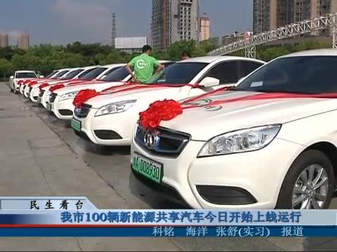 我市100辆新能源共享汽车今日开始上线运行