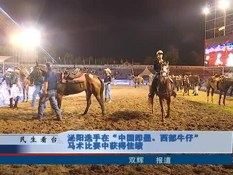 泌阳选手在 中国即墨 西部牛仔 马术比赛中获得佳绩