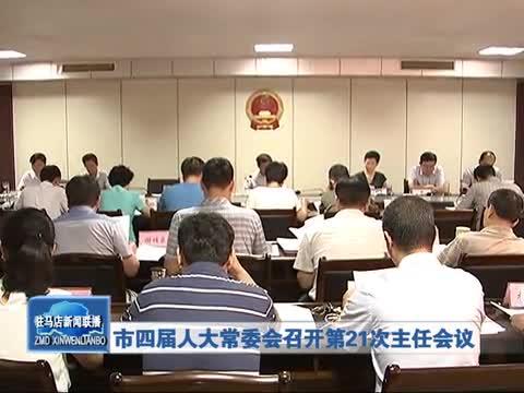 市四届人大常委会召开第21次主任会议