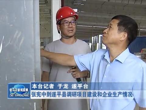张宪中到遂平县调研项目建设和企业生产情况