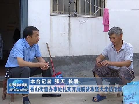香山街道办事处扎实开展脱贫攻坚大走访活动