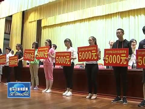 2018年驻马店市 扶困助学 助学金发放活动举行