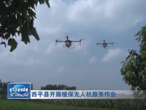 西平县开展植保无人机服务作业