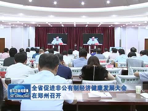 全省促进非公有制经济健康发展大会在郑州召开