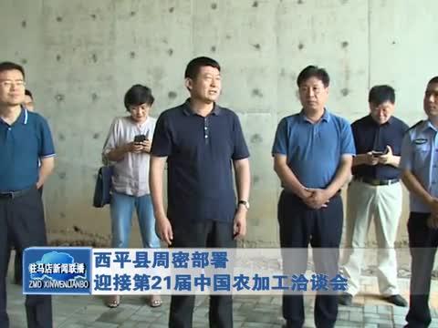 西平县周密部署迎接21届中国农洽会