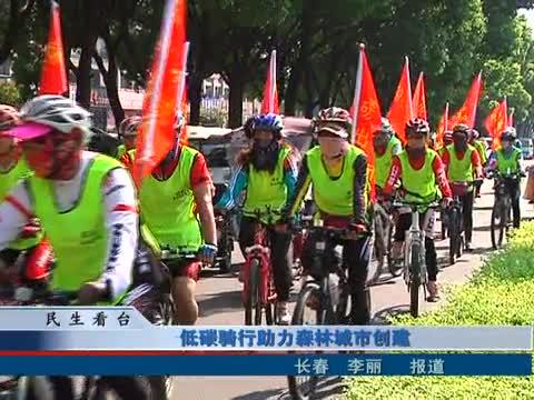 低碳骑行助力森林城市创建