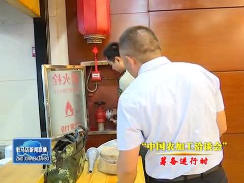 驿城区积极行动迎接中国农加工洽谈会