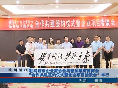 驻马店市企业家协会与新加坡河南商会合作签约仪式举行