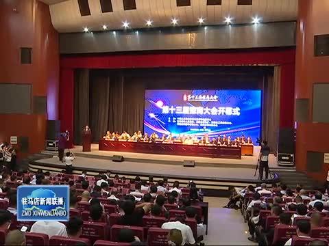 第十三届豫商大会在市会展中心开幕