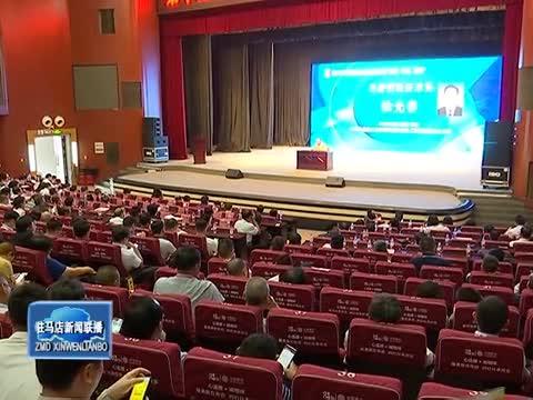 第十三届豫商大会举行主题论坛