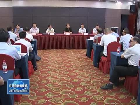 第十三届豫商大会举行预备会议