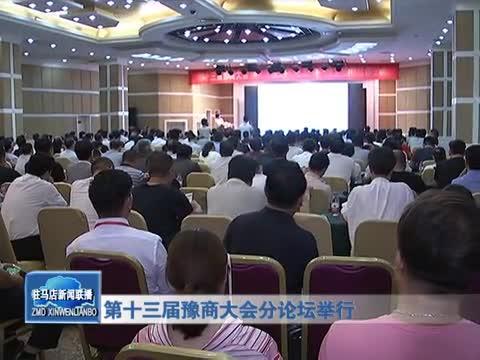 第十三届豫商大会分论坛举行